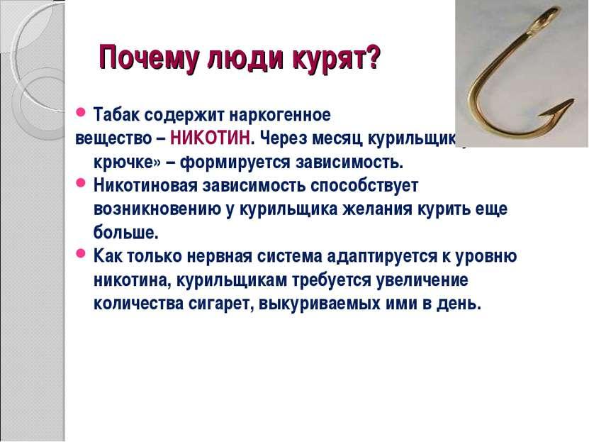 Почему люди курят? Табак содержит наркогенное вещество – НИКОТИН. Через месяц...