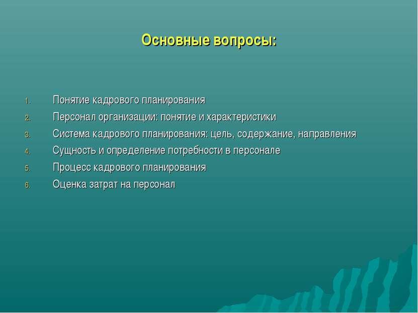 Основные вопросы: Понятие кадрового планирования Персонал организации: поняти...