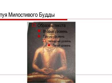 Статуя Милостивого Будды