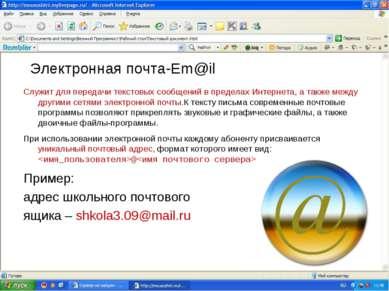 Электронная почта-Em@il Служит для передачи текстовых сообщений в пределах Ин...