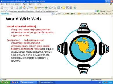 World Wide Web World Wide Web (WWW) - гипертекстовая информационная система п...