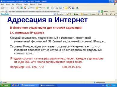 Адресация в Интернет В Интернете существуют два способа адресации: 1.С помощь...