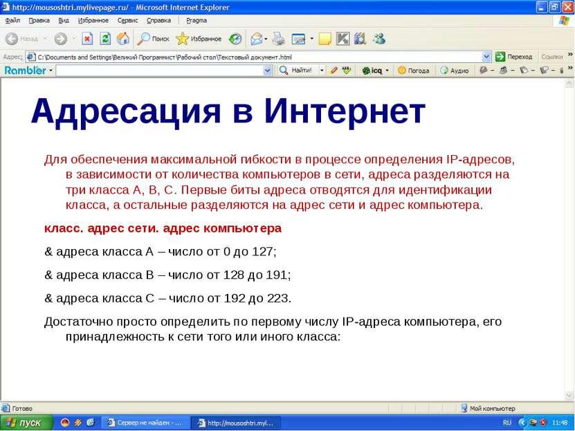 Адресация в Интернет Для обеспечения максимальной гибкости в процессе определ...