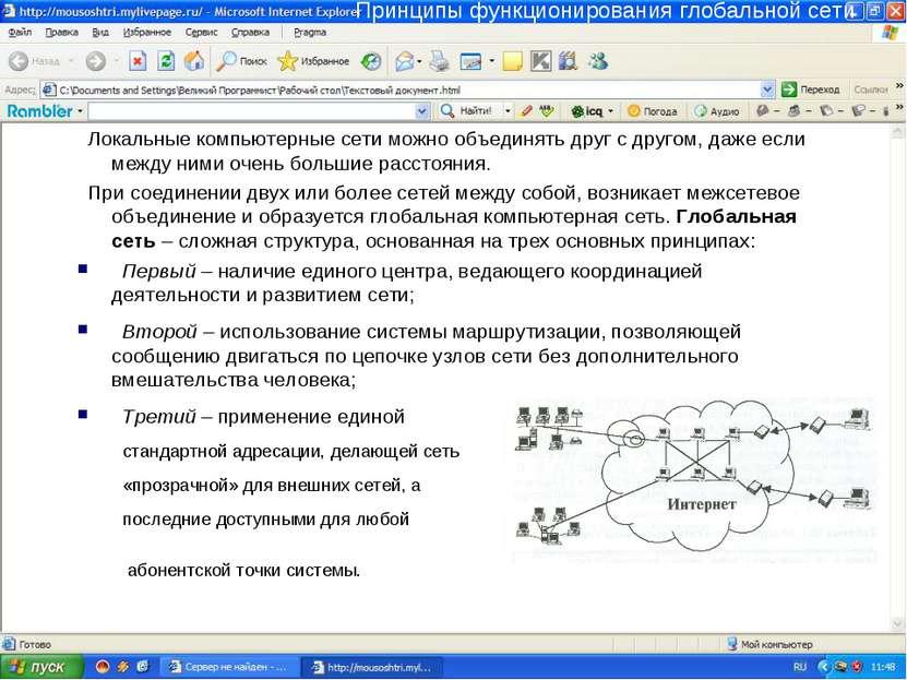 Принципы функционирования глобальной сети Локальные компьютерные сети можно о...