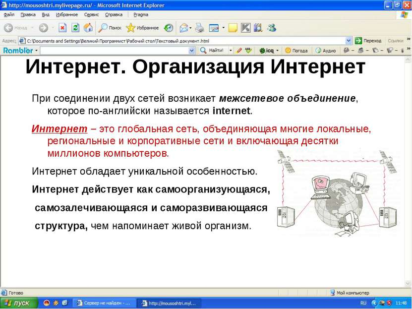 Интернет. Организация Интернет При соединении двух сетей возникает межсетевое...
