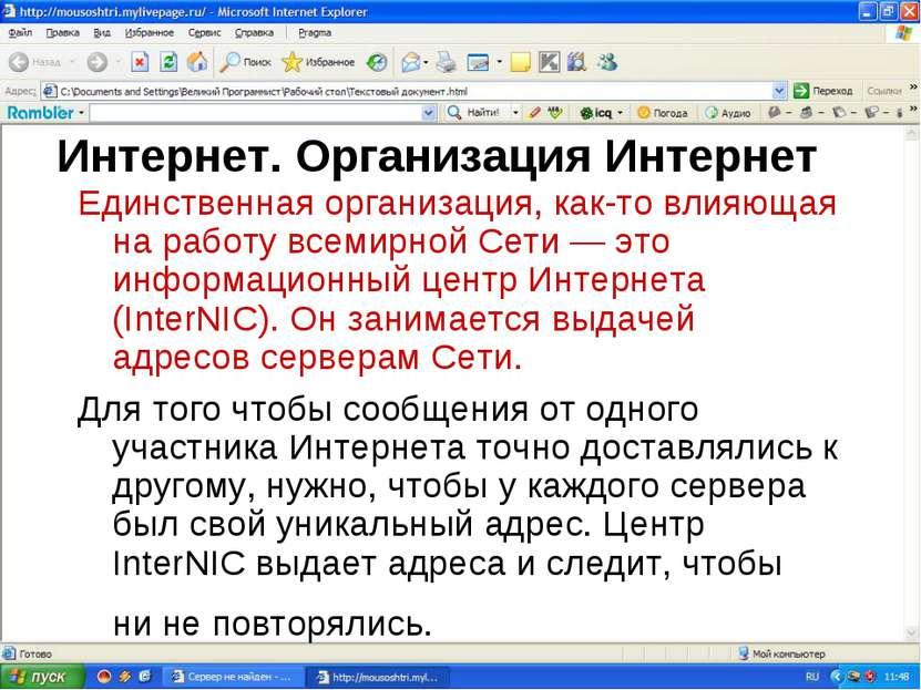 Интернет. Организация Интернет Единственная организация, как-то влияющая на р...