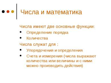 Числа и математика Числа имеют две основные функции: Определение порядка Коли...