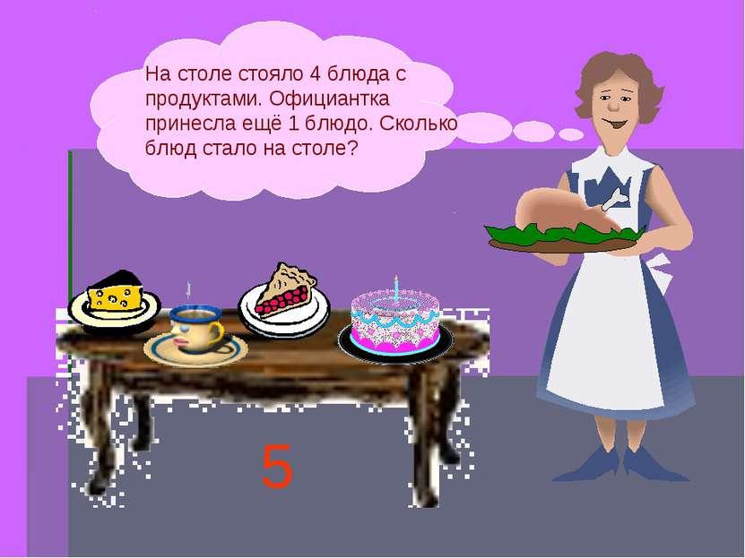 На столе стояло 4 блюда с продуктами. Официантка принесла ещё 1 блюдо. Скольк...