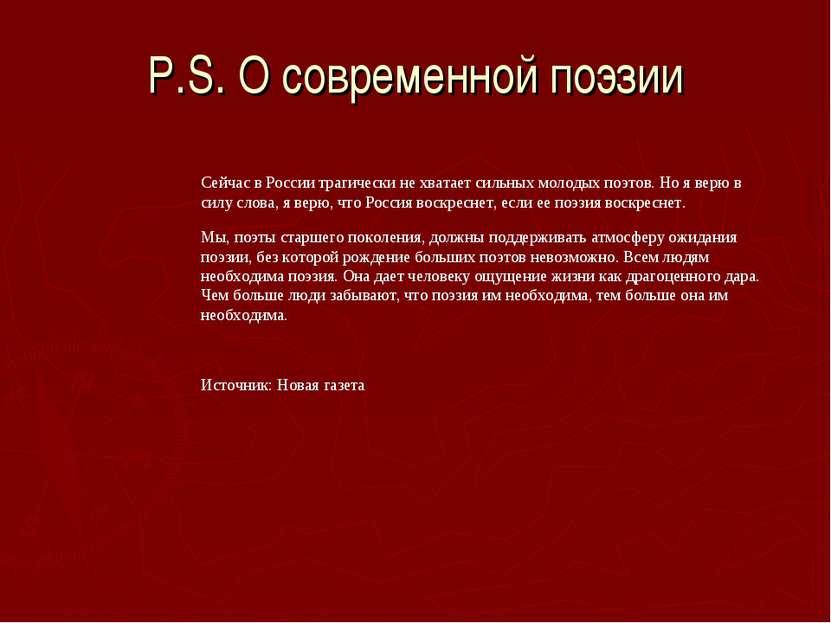 Сейчас в России трагически не хватает сильных молодых поэтов. Но я верю в сил...