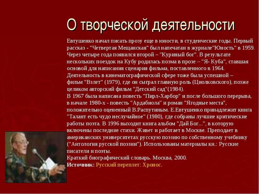 О творческой деятельности Евтушенко начал писать прозу еще в юности, в студен...