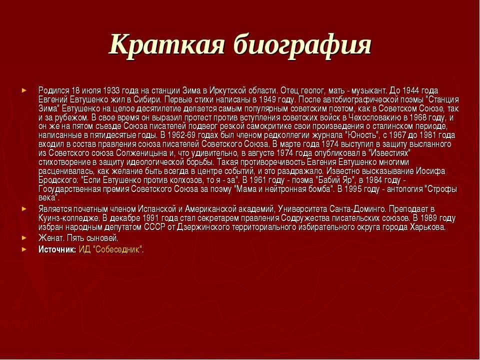 Краткая биография Родился 18 июля 1933 года на станции Зима в Иркутской облас...