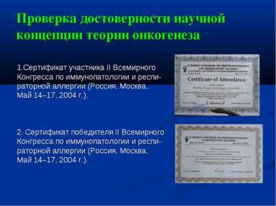 Проверка достоверности научной концепции теории онкогенеза 1.Сертификат участ...