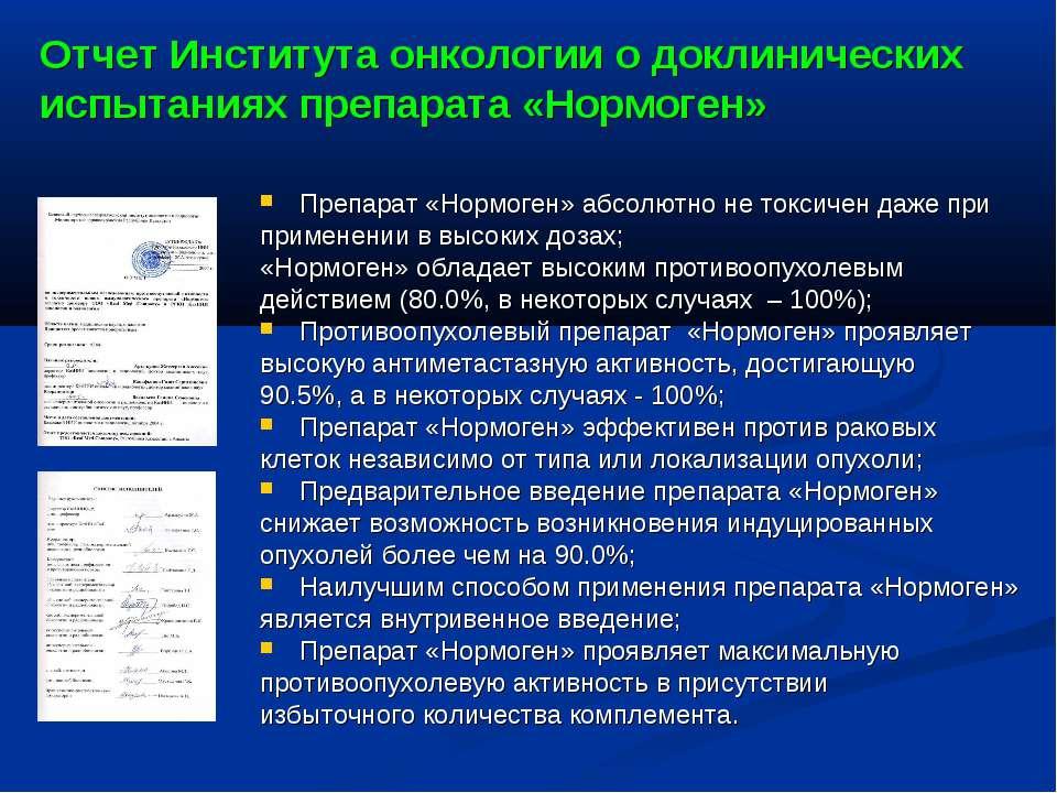 Отчет Института онкологии о доклинических испытаниях препарата «Нормоген» Пре...