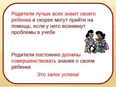 Родители лучше всех знают своего ребенка и скорее могут прийти на помощь, есл...