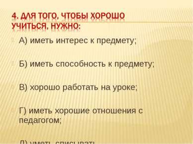 А) иметь интерес к предмету; Б) иметь способность к предмету; В) хорошо работ...