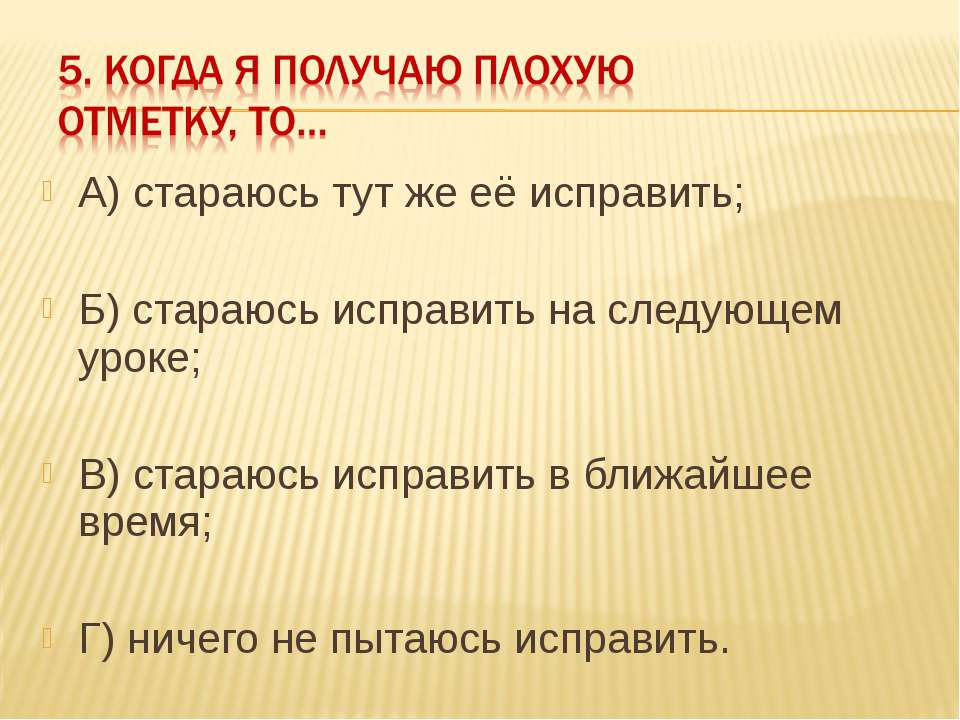 А) стараюсь тут же её исправить; Б) стараюсь исправить на следующем уроке; В)...
