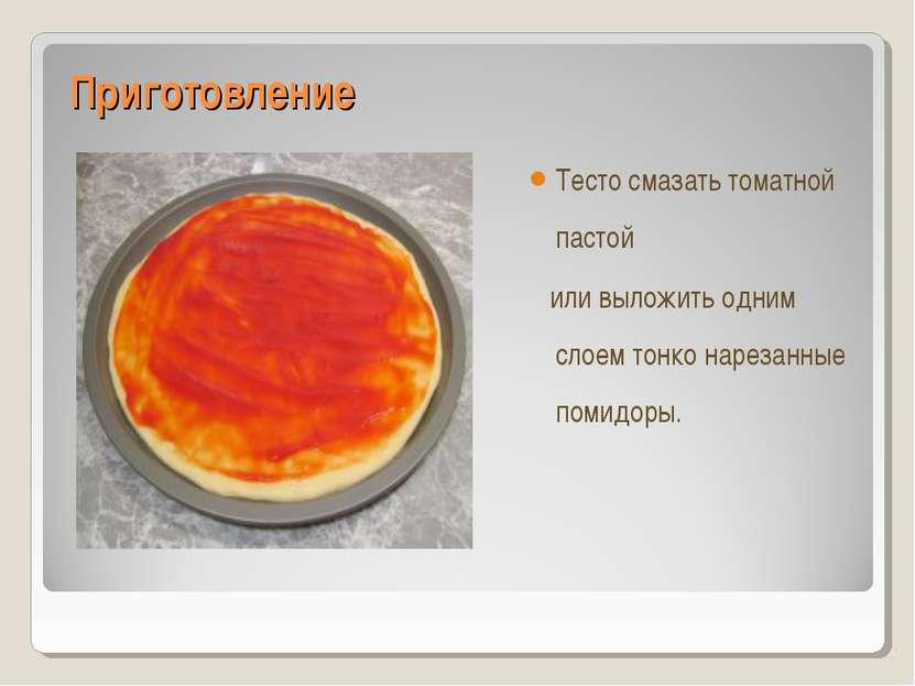 Приготовление Тесто смазать томатной пастой или выложить одним слоем тонко на...