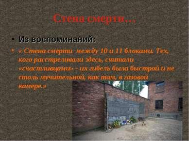 Стена смерти… Из воспоминаний: « Стена смерти между 10 и 11 блоками. Тех, ког...