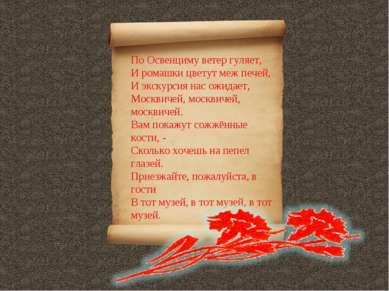 По Освенциму ветер гуляет, И ромашки цветут меж печей, И экскурсия нас ожидае...