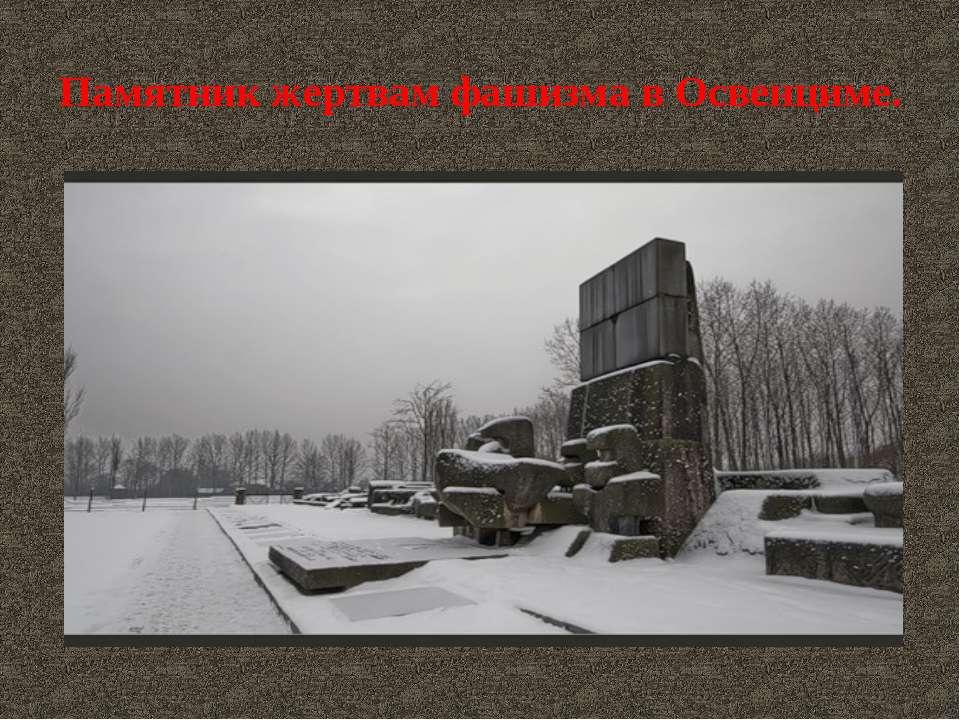 Памятник жертвам фашизма в Освенциме.