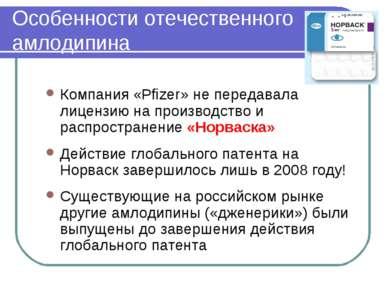 Особенности отечественного амлодипина Компания «Pfizer» не передавала лицензи...