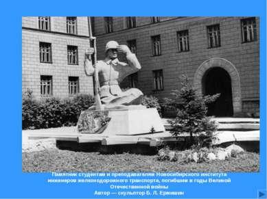 Памятник студентам ипреподавателям Новосибирского института инженеров железн...