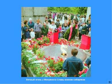 Вечный огонь уМонумента Славы воинов-сибиряков