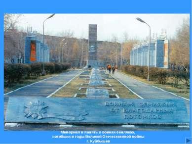 Мемориал впамять овоинах-земляках, погибших вгоды Великой Отечественной во...