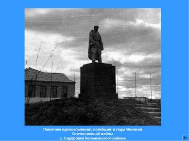 Памятник односельчанам, погибшим вгоды Великой Отечественной войны с. Сидор...