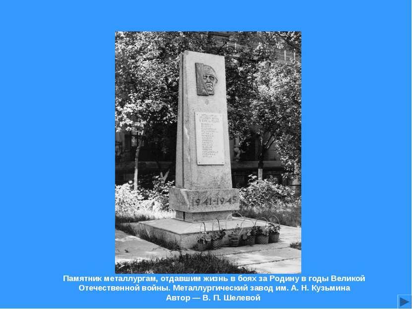 Памятник металлургам, отдавшим жизнь вбоях заРодину вгоды Великой Отечеств...