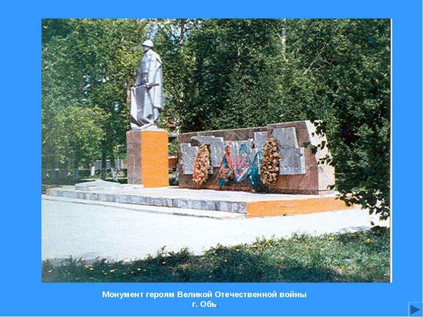 Монумент героям Великой Отечественной войны г. Обь.