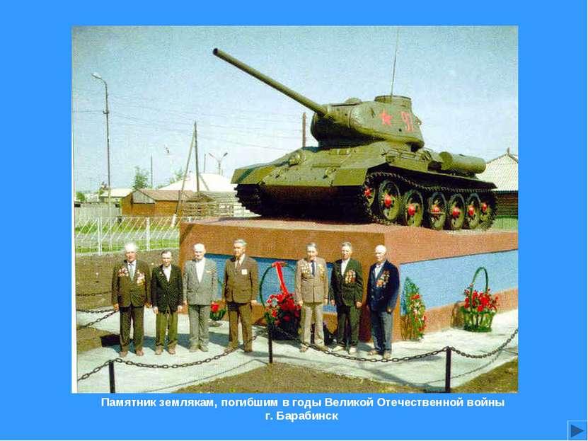 Памятник землякам, погибшим вгоды Великой Отечественной войны г. Барабинск