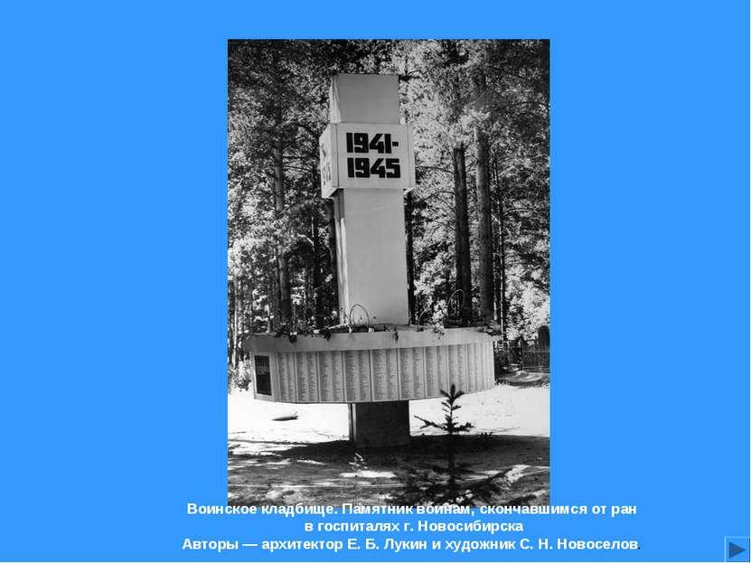 Воинское кладбище. Памятник воинам, скончавшимся отран вгоспиталях г. Новос...