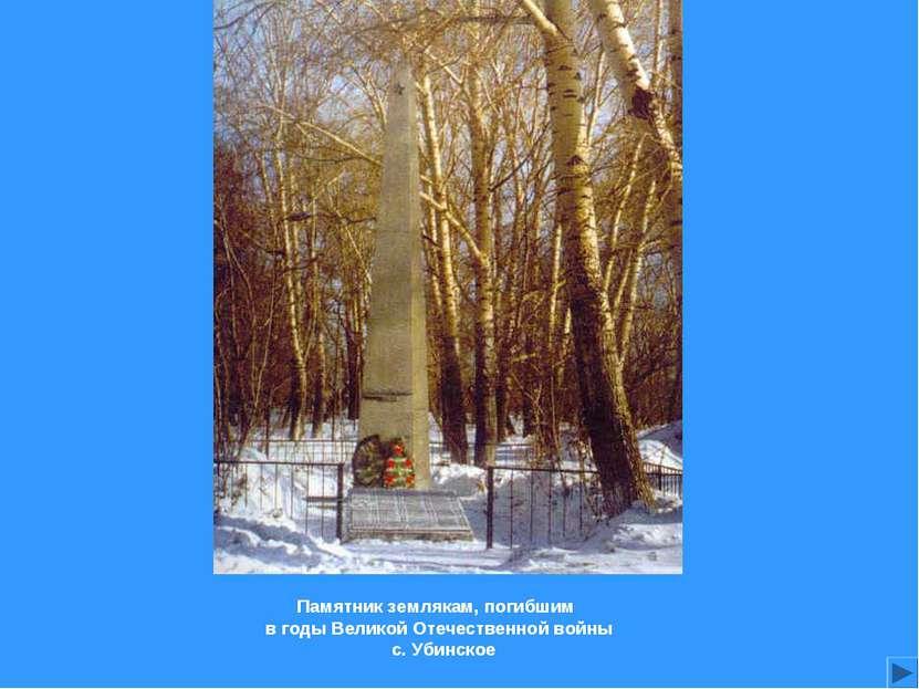 Памятник землякам, погибшим вгоды Великой Отечественной войны с. Убинское