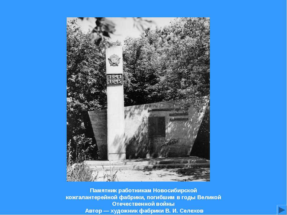 Памятник работникам Новосибирской кожгалантерейной фабрики, погибшим вгоды В...