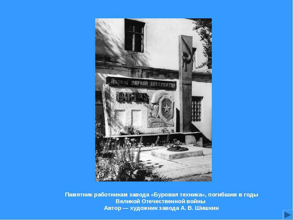 Памятник работникам завода «Буровая техника», погибшим вгоды Великой Отечест...