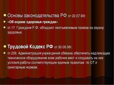 Основы законодательства РФ от 22.07.93г. «Об охране здоровья граждан» ст.17. ...