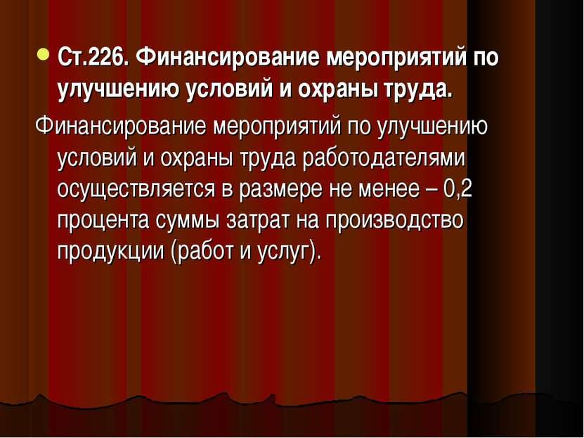 Ст.226. Финансирование мероприятий по улучшению условий и охраны труда. Финан...