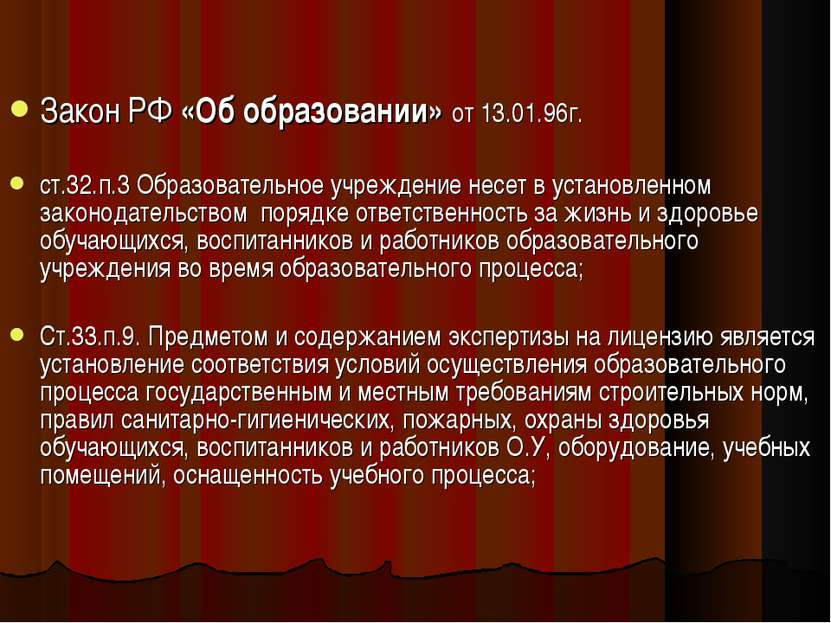 Закон РФ «Об образовании» от 13.01.96г. ст.32.п.3 Образовательное учреждение ...