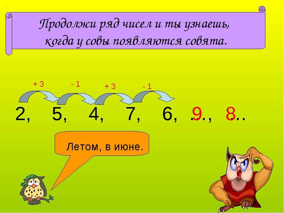 2, 5, 4, 7, 6, …, … Продолжи ряд чисел и ты узнаешь, когда у совы появляются ...
