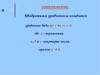 уравнение вида ах2 + вх +с = 0, где х –переменная, а, в и с некоторые числа, ...