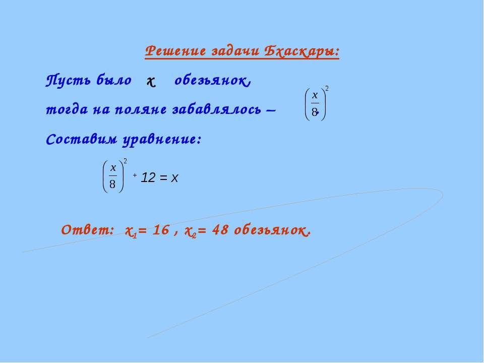 Решение задачи Бхаскары: Пусть было x обезьянок, тогда на поляне забавлялось ...