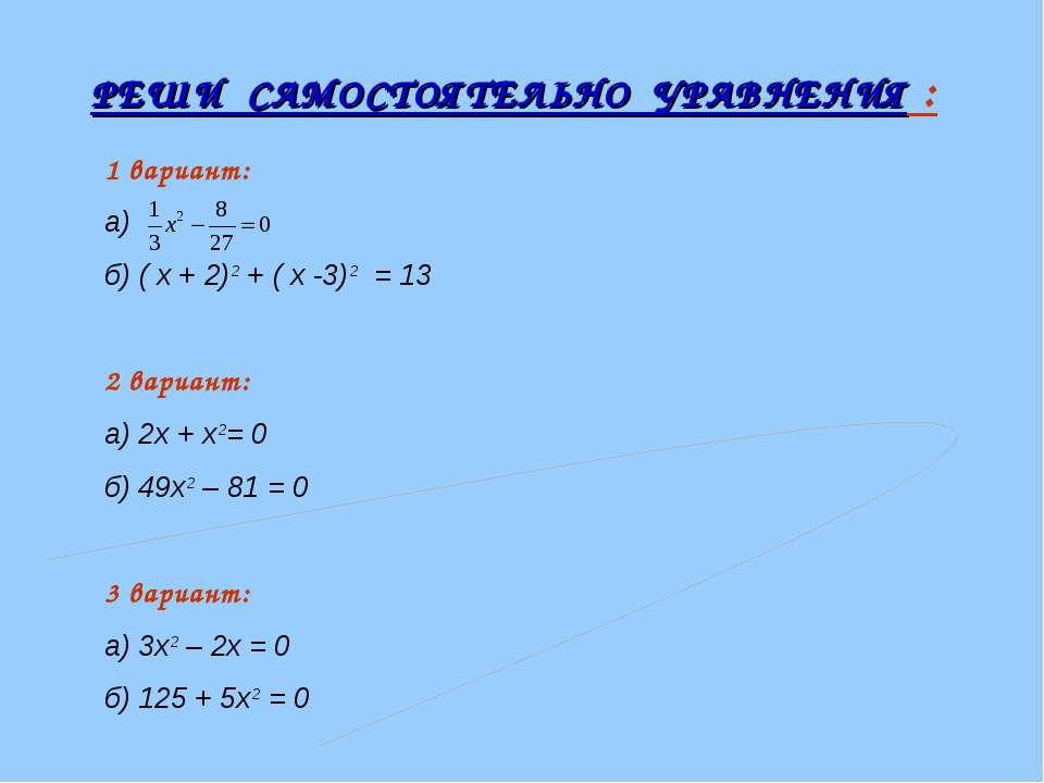 РЕШИ САМОСТОЯТЕЛЬНО УРАВНЕНИЯ : 1 вариант: а) б) ( х + 2)2 + ( х -3)2 = 13 2 ...