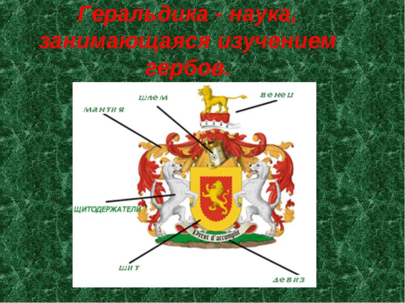Геральдика - наука, занимающаяся изучением гербов.