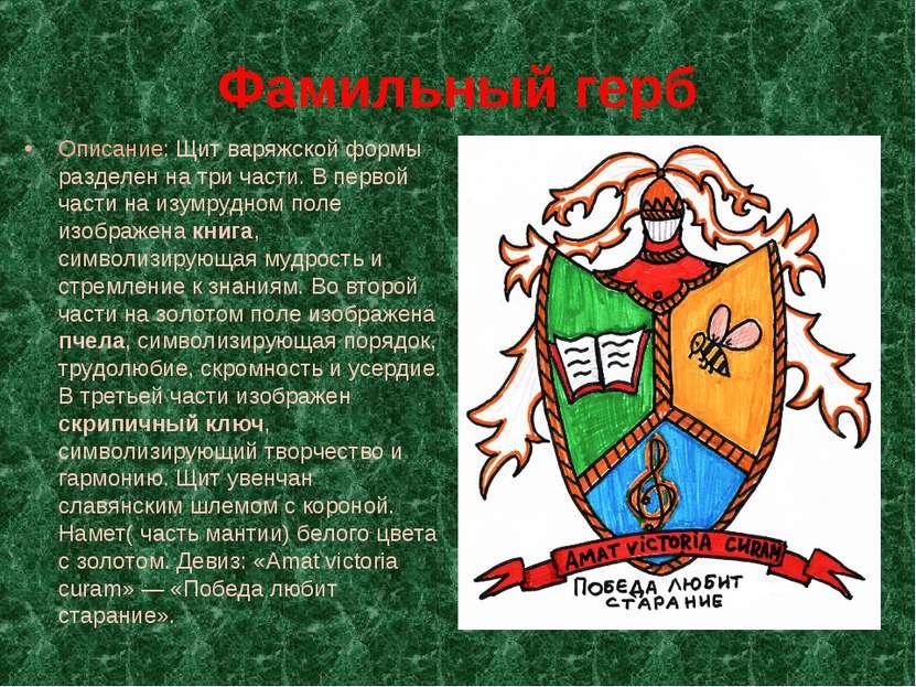 Фамильный герб Описание: Щит варяжской формы разделен на три части. В первой ...