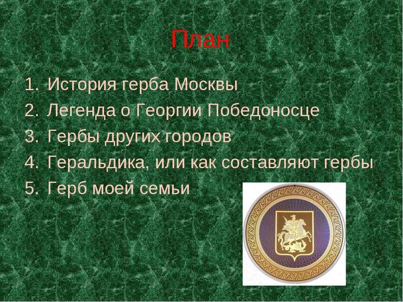 План История герба Москвы Легенда о Георгии Победоносце Гербы других городов ...