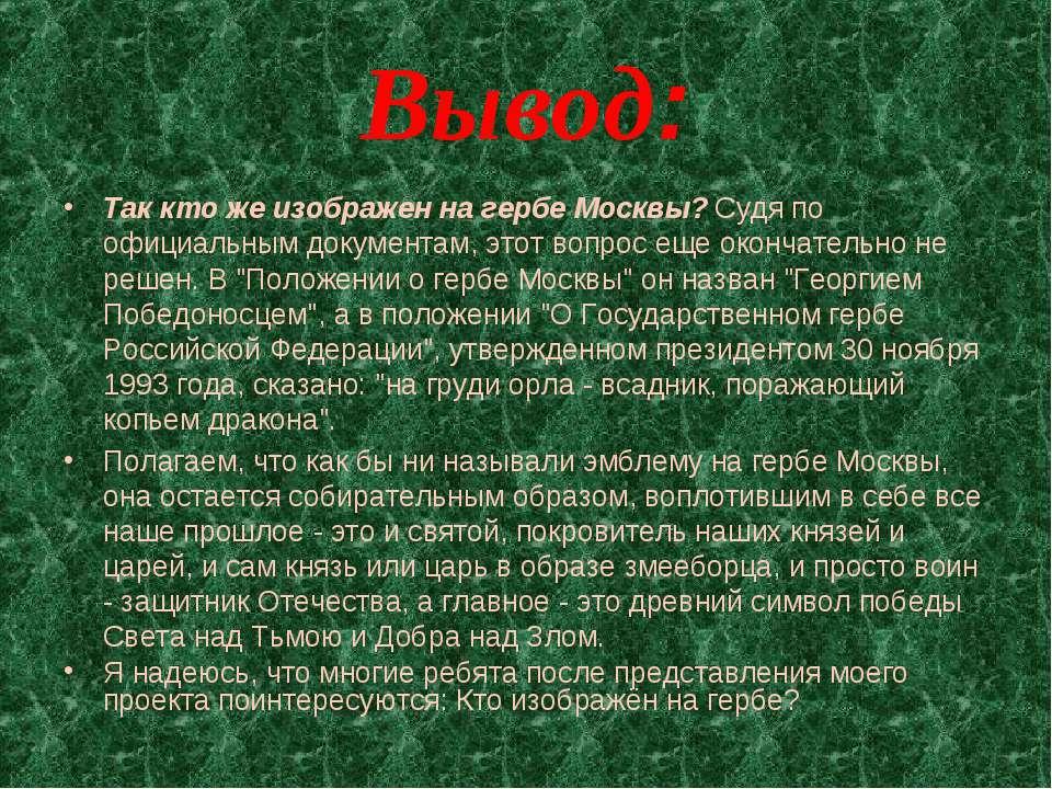 Вывод: Так кто же изображен на гербе Москвы? Судя по официальным документам, ...