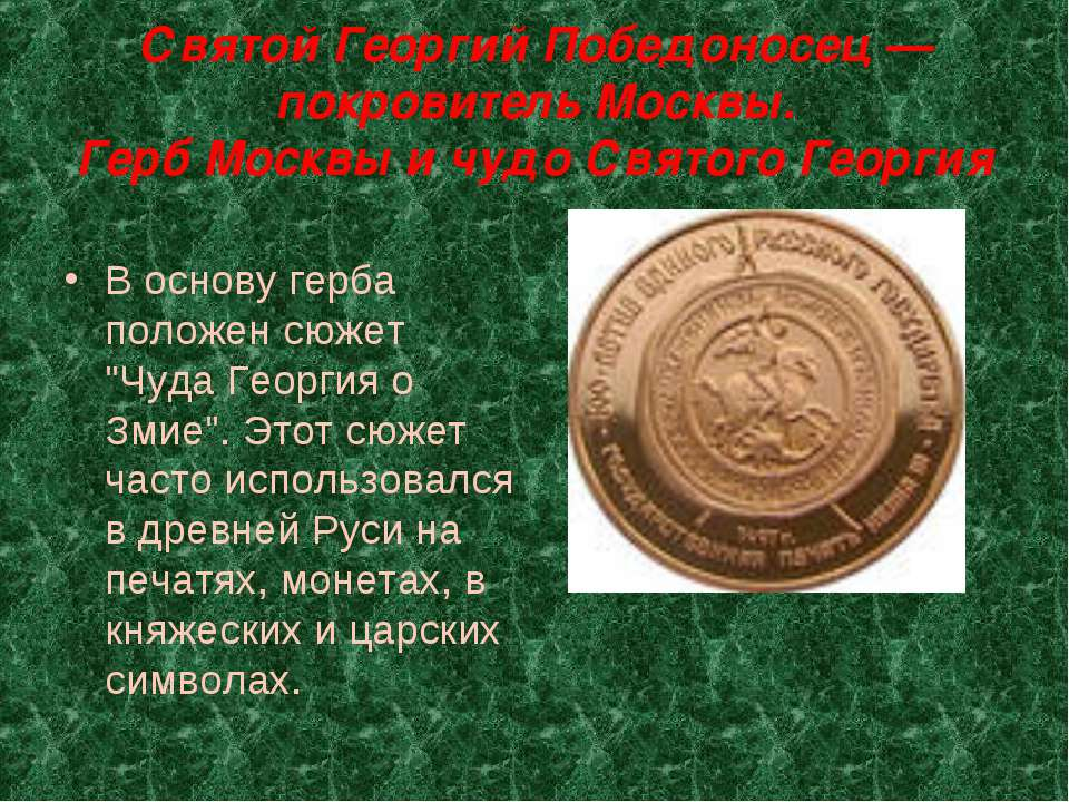 Святой Георгий Победоносец — покровитель Москвы. Герб Москвы и чудо Святого Г...