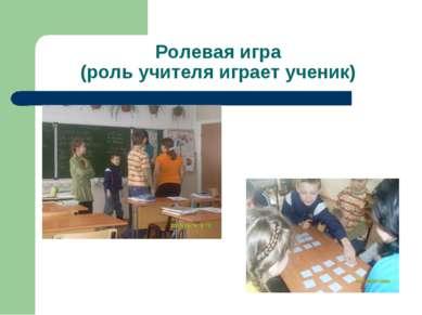 Ролевая игра (роль учителя играет ученик)