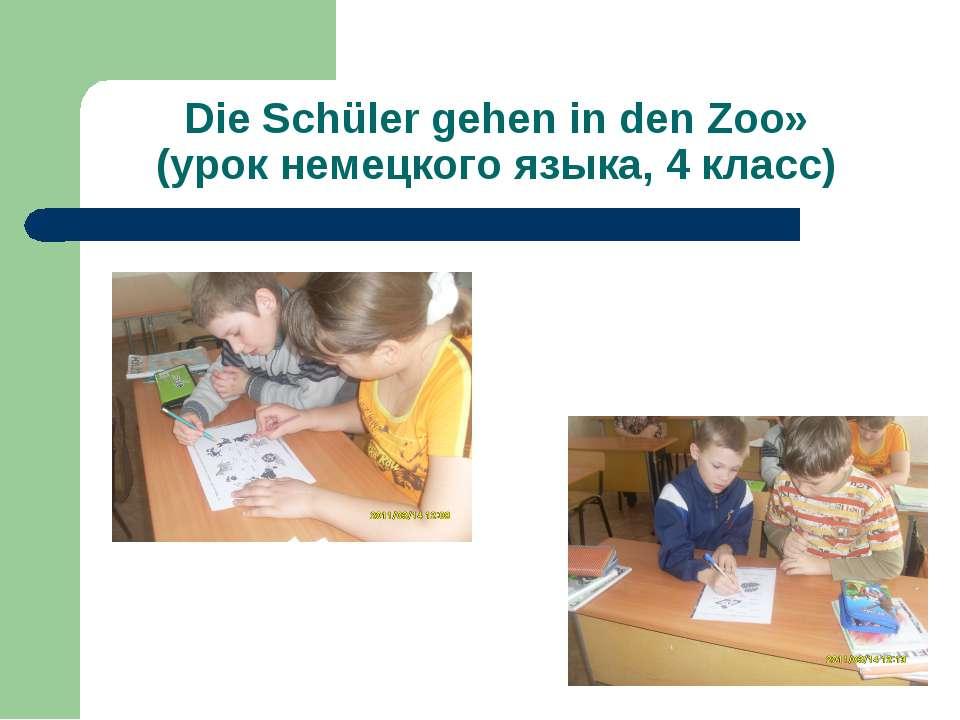Die Schüler gehen in den Zoo» (урок немецкого языка, 4 класс)